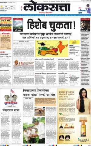 loksatta nagpur - Read on ipad, iphone, smart phone and tablets