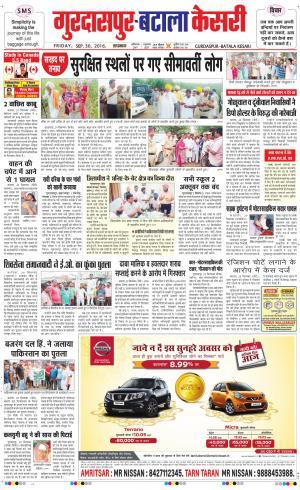 Gurdaspur Kesari - Read on ipad, iphone, smart phone and tablets