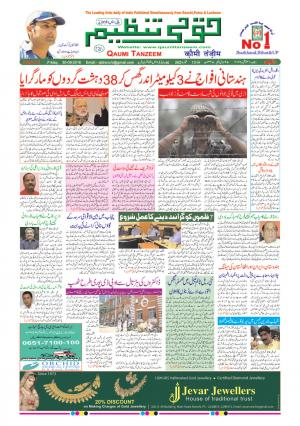 Qaumi Tanzeem Ranchi - Read on ipad, iphone, smart phone and tablets.