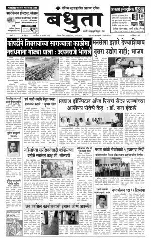Daily Bandhuta (दैनिक - बंधुता) - संपादक: अमरसिंह श्रीरंग देशमुख - September 25, 2016