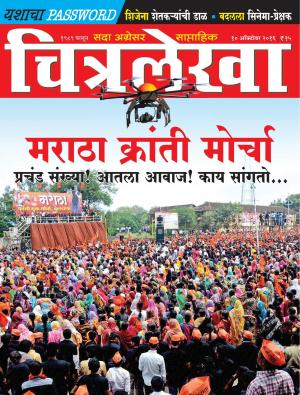 Chitralekha Marathi - October 10, 2016 - Read on ipad, iphone, smart phone and tablets.