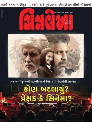 Chitralekha Gujarati - October 10, 2016 - Read on ipad, iphone, smart phone and tablets.