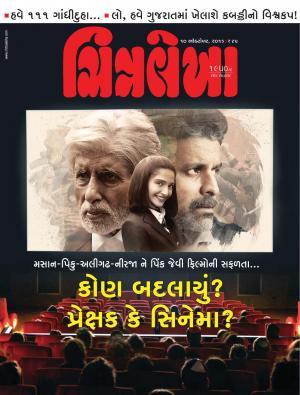 Chitralekha Gujarati - Read on ipad, iphone, smart phone and tablets.