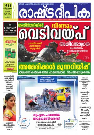 Rashtradeepika Kannur - Read on ipad, iphone, smart phone and tablets.