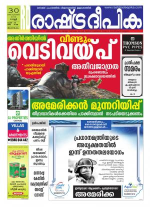 Rashtradeepika Trivandrum 30-09-2016 - Read on ipad, iphone, smart phone and tablets.