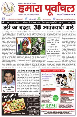 अंक  २४   - Read on ipad, iphone, smart phone and tablets.