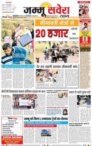Jammu Savera - Read on ipad, iphone, smart phone and tablets
