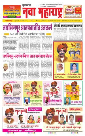 Yuvakancha Nava Maharashtra (दैनिक - नवा महाराष्ट्र) - संपादक: अशोक कोळेकर - September 21, 2016