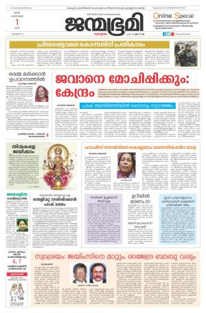 Kottayam - Read on ipad, iphone, smart phone and tablets