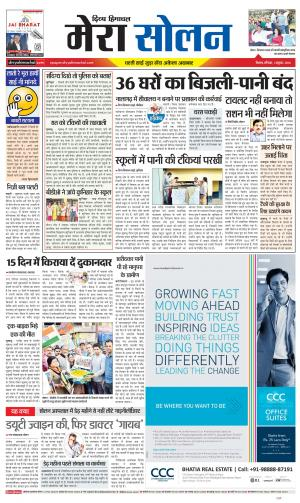 Mera Solan - Read on ipad, iphone, smart phone and tablets