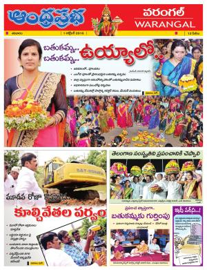 1-10-16 Warangal - Read on ipad, iphone, smart phone and tablets.