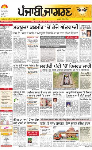Hoshiarpur - Read on ipad, iphone, smart phone and tablets