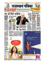 Udaipur Dak - Read on ipad, iphone, smart phone and tablets