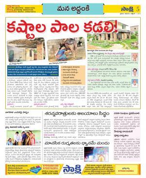 Prakasam Constituencies - Read on ipad, iphone, smart phone and tablets