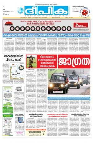 Deepika Trivandrum - Read on ipad, iphone, smart phone and tablets
