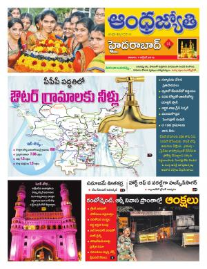 Hyderabad City - Read on ipad, iphone, smart phone and tablets