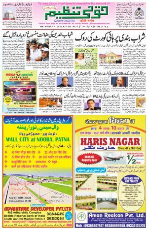 01 October 2016 Patna