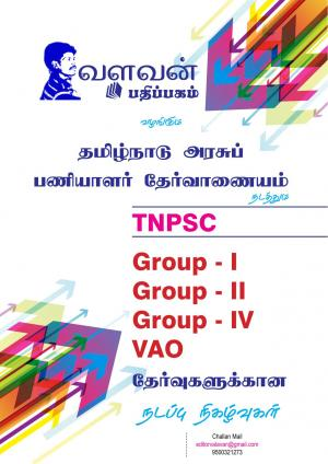 TNPSC Current Affiars - Read on ipad, iphone, smart phone and tablets.