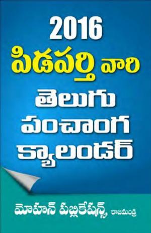 Telugu Calender 2016 by Pidaparty, తెలుగు క్యాలెండరు 2016 by పిడపర్తి - Read on ipad, iphone, smart phone and tablets.
