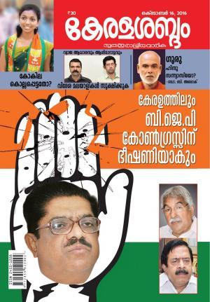 Keralasabdam Weekly - Read on ipad, iphone, smart phone and tablets.