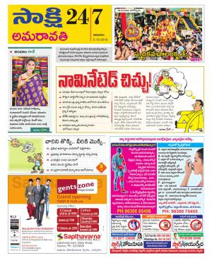 Guntur Amaravathi District - Read on ipad, iphone, smart phone and tablets