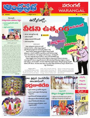 02-10-16 Warangal - Read on ipad, iphone, smart phone and tablets.