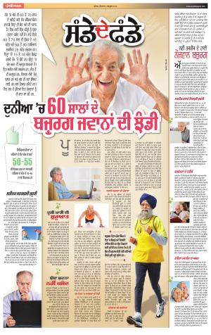 SUPPLEMENT : Punjabi jagran News : 2nd October 2016 - Read on ipad, iphone, smart phone and tablets.