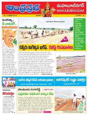 02-10-16 Mahabubnagar - Read on ipad, iphone, smart phone and tablets.
