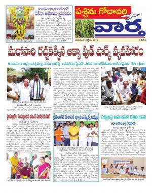 West Godavari - Read on ipad, iphone, smart phone and tablets.