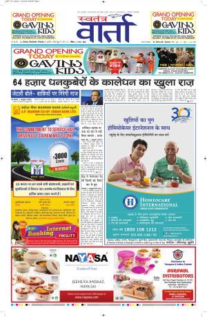 SwatantraVaartha - Read on ipad, iphone, smart phone and tablets.