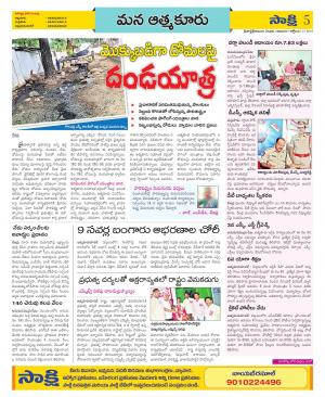 02-10-2016 - Read on ipad, iphone, smart phone and tablets.