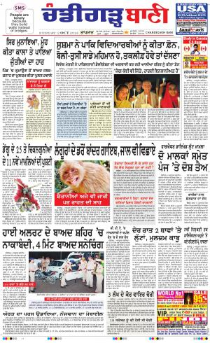 Chandigarh Bani - Read on ipad, iphone, smart phone and tablets