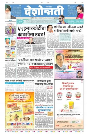 02th Oct Buldhana - Read on ipad, iphone, smart phone and tablets.