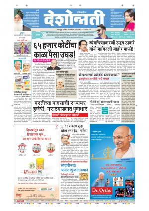 02th Oct Nagpur - Read on ipad, iphone, smart phone and tablets.
