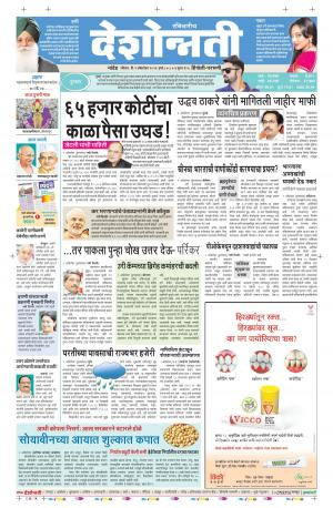 02th Oct Hingoli  - Read on ipad, iphone, smart phone and tablets.