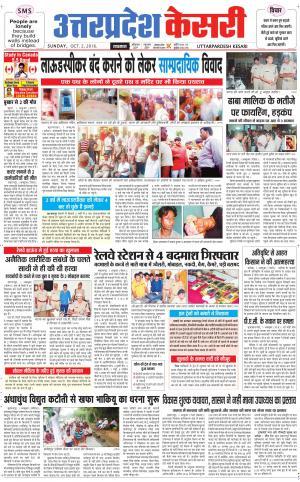 Uttar Pradesh kesari - Read on ipad, iphone, smart phone and tablets.