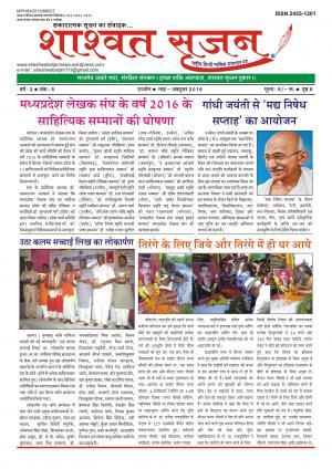 शाश्वत सृजन अक्टुम्बर 2016