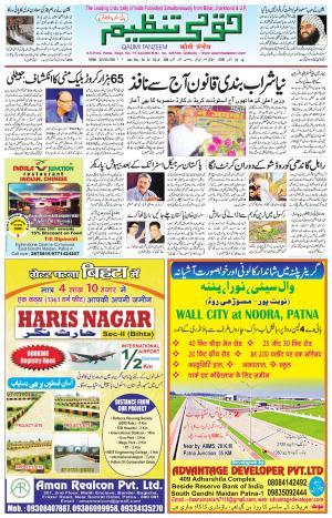 02 October 2016 Patna