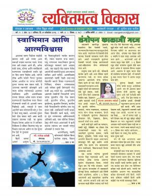 Weekly Personality Development (साप्ताहिक व्यक्तिमत्व विकास) - संपादक: मंगेश विठ्ठल कोळी - October 01, 2016