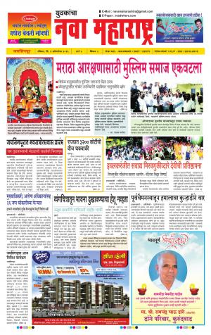 Yuvakancha Nava Maharashtra (दैनिक - नवा महाराष्ट्र) - संपादक: अशोक कोळेकर - October 02, 2016