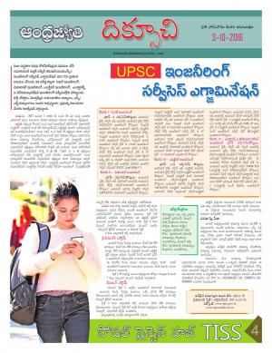 Diksuchi AP - Read on ipad, iphone, smart phone and tablets.