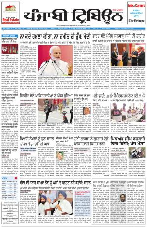 PT_03_october_2016_Delhi - Read on ipad, iphone, smart phone and tablets.