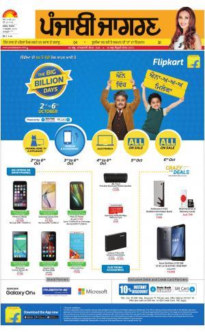 Sangrur\Barnala  : Punjabi jagran News : 3rd October 2016 - Read on ipad, iphone, smart phone and tablets.