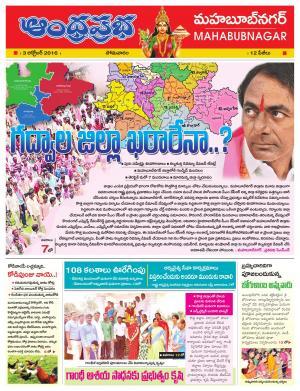 03-10-16 Mahabubnagar - Read on ipad, iphone, smart phone and tablets.