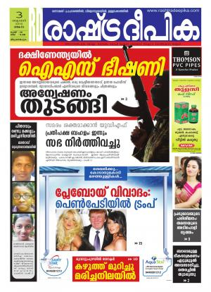 Rashtradeepika Trivandrum 03-10-2016 - Read on ipad, iphone, smart phone and tablets.