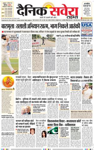 Haryana - Read on ipad, iphone, smart phone and tablets.
