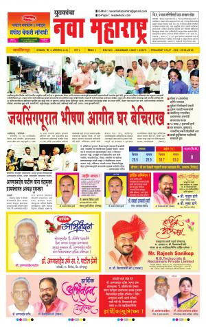 Yuvakancha Nava Maharashtra (दैनिक - नवा महाराष्ट्र) - संपादक: अशोक कोळेकर - October 04, 2016