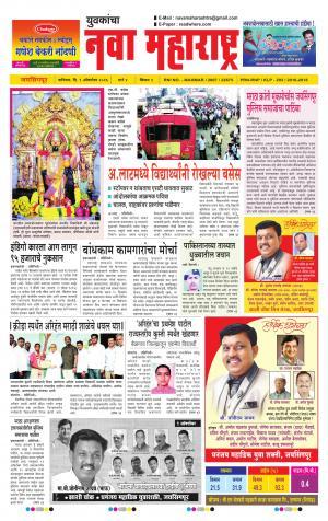 Yuvakancha Nava Maharashtra (दैनिक - नवा महाराष्ट्र) - संपादक: अशोक कोळेकर - October 01, 2016