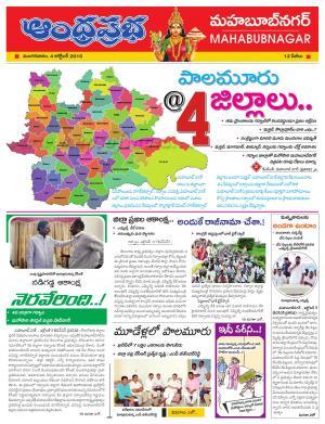 4-10-16 Mahabubnagar - Read on ipad, iphone, smart phone and tablets.