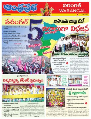 4-10-16 Warangal - Read on ipad, iphone, smart phone and tablets.